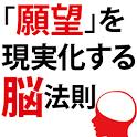 「願望」を現実化する脳法則 icon