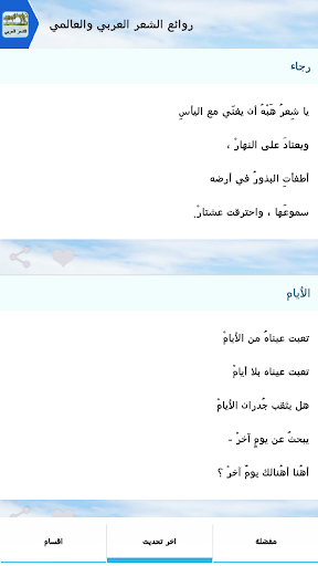 روائع الشعر العربي والعالمي