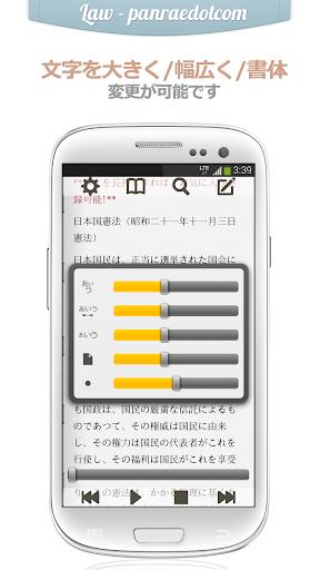 無料教育Appの日本国憲法 法律 リスニング 記事Game