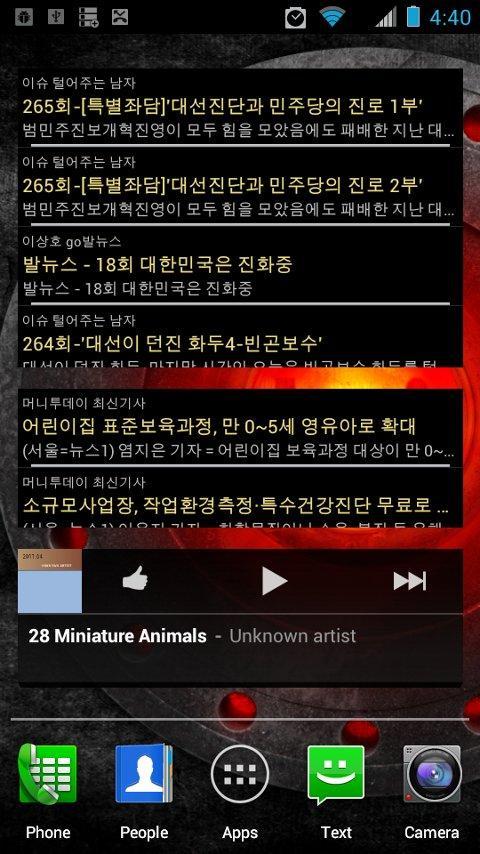 RSS리더(팟캐스트, 뉴스, 블로그 등)- screenshot
