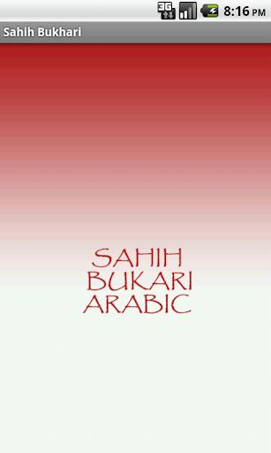 صحيح البخاري عربية