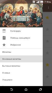 Православный Помощник - náhled