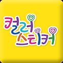 컬러스티커 Pro logo