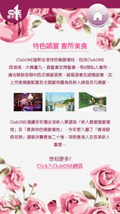 ClubONE 花語祝福- screenshot thumbnail