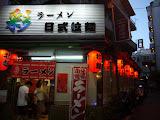 彩日式拉麵專賣店