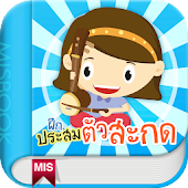 แบบฝึกอ่านภาษาไทย ประสมตัวสะกด