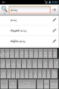 Liwal Pashto Keyboard Free - screenshot thumbnail