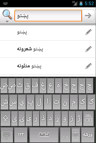 Liwal Pashto Keyboard Free- screenshot