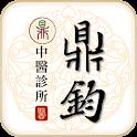 鼎鈞中醫診所 icon
