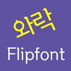LogWarak Korean Flipfon icon