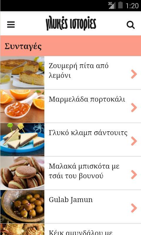 Γλυκές Ιστορίες - screenshot