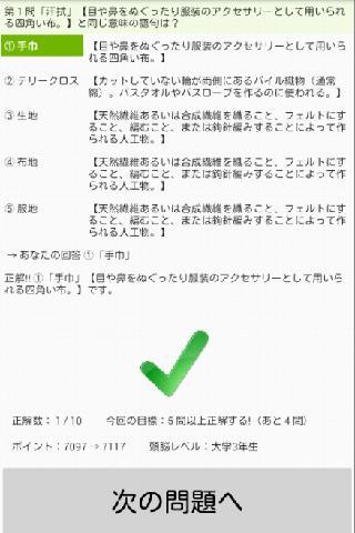 【免費教育App】語彙力アゲッター (Type-Y)-APP點子