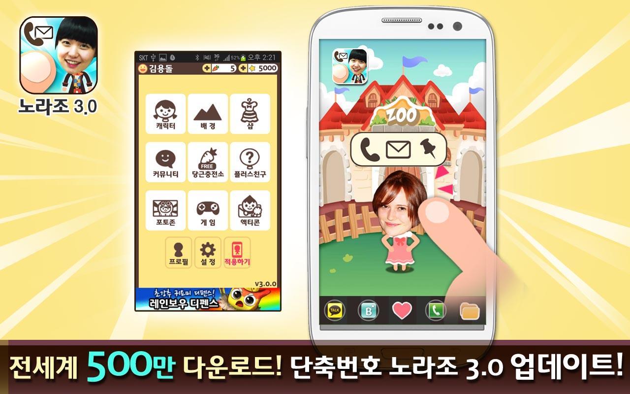 신개념 단축번호 노라조 3.0- screenshot