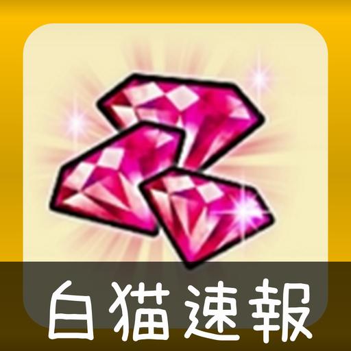 白猫速報【白プロ】 工具 App LOGO-APP開箱王