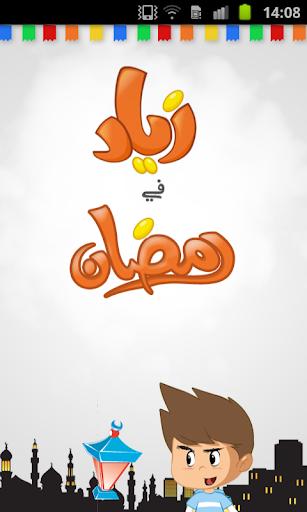 Ziad In Ramadan