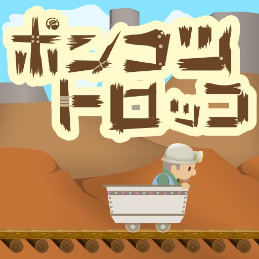 ポンコツ☆トロッコ 1タップゲーム 超低性能車でレッツゴー! 街機 App LOGO-硬是要APP