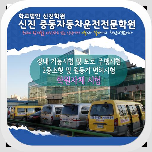 신진 중동자동차운전전문학원,부천,도로주행,원동기