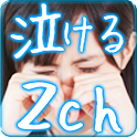 【無料】泣ける話!「泣ける2ch by2chまとめらば~ず」 logo