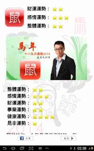玩書籍App|龍震天2014馬年運程免費|APP試玩