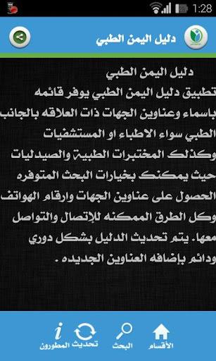 【免費醫療App】دليل اليمن الطبي-APP點子
