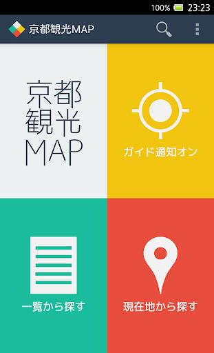 京都観光MAP