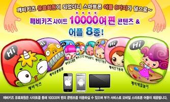 Screenshot of 깨비키즈 깨비 스토리