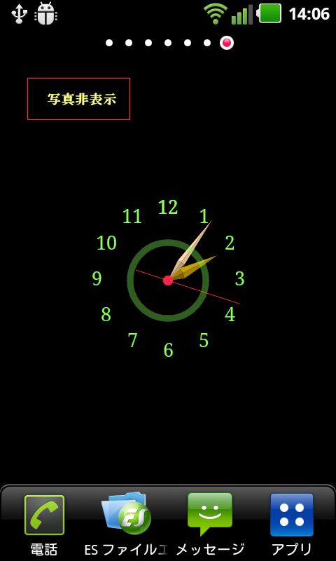 PHOTOCLOCK31- screenshot