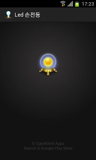 반딧불 손전등