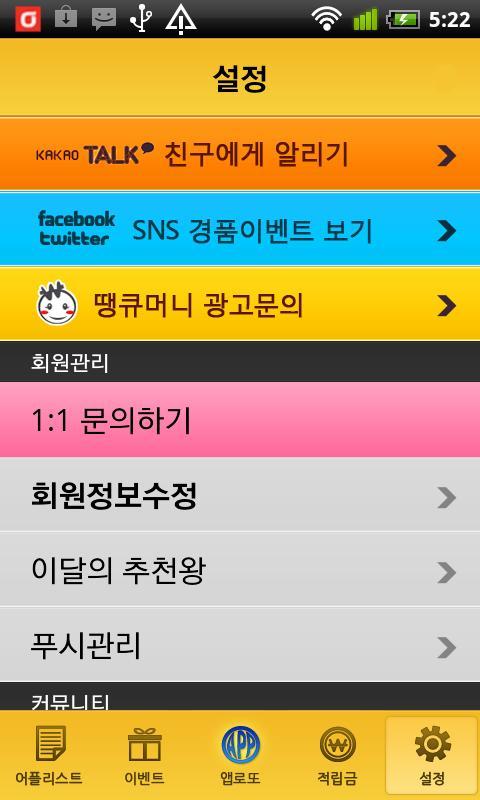 땡큐머니- screenshot
