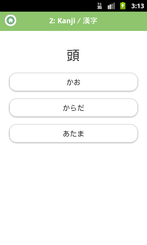 JAPANESE 1 (JLPT N5)- screenshot
