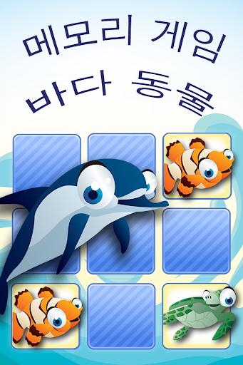메모리 게임 바다 동물