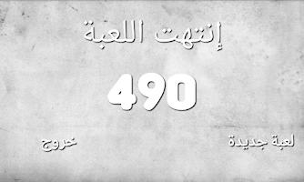 Screenshot of تحدي الكلمات