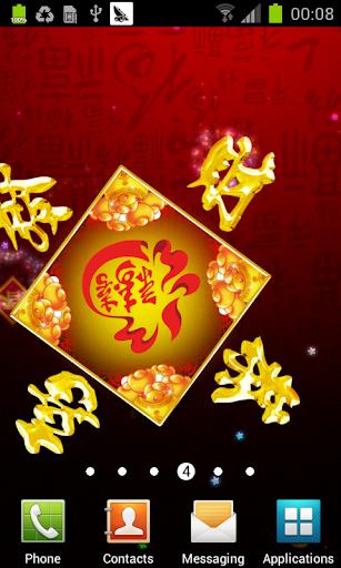 恭喜發財祝福新年壁紙