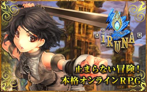 RPG イルーナ戦記オンライン◆圧倒的ボリュームの本格RPG