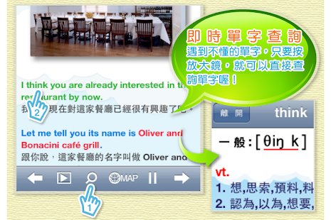 AnyLearn 英文便利學 + 真人發音字典 - screenshot thumbnail