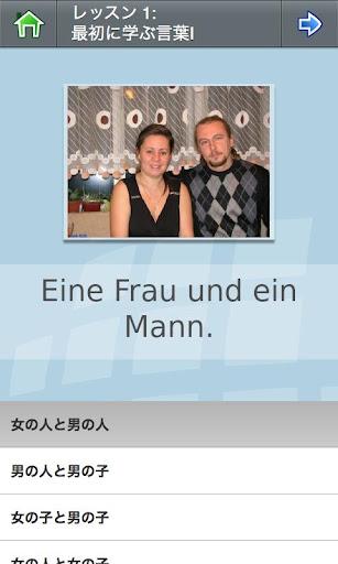 玩教育App|L-Lingo ドイツ語を学ぼう Pro免費|APP試玩