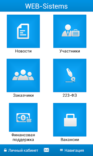 Клиент сайта web-sistems.ru