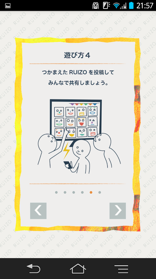 RUIZO- screenshot