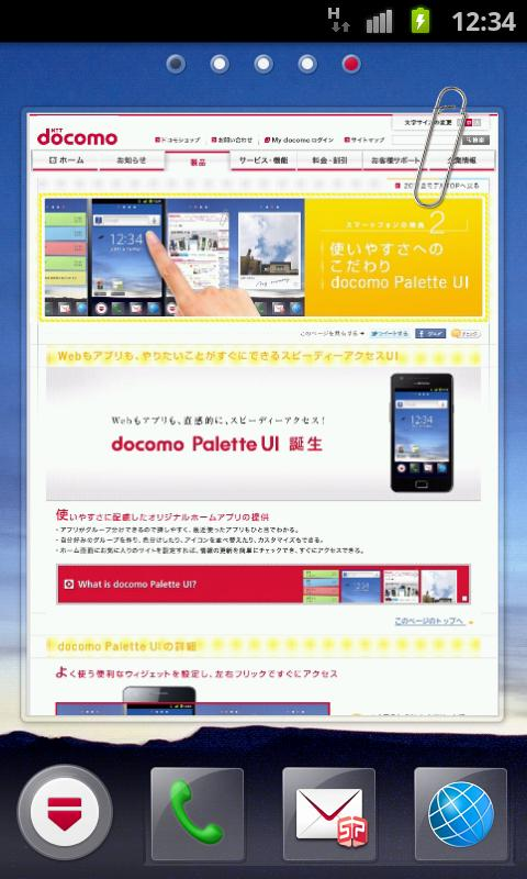 Web Page Widget- screenshot