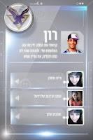Screenshot of אפליקציית החממה