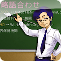 略語合わせ icon