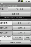 Screenshot of 擇吉