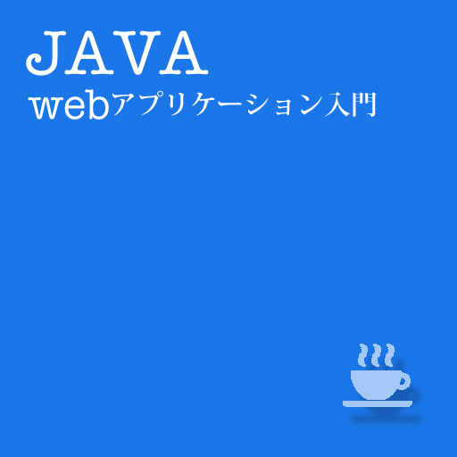 JAVAサーブレット開発入門 生產應用 App LOGO-APP開箱王