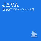 JAVAサーブレット開発入門
