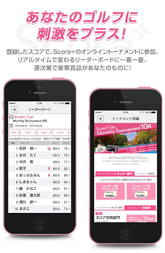 オンラインゴルフトーナメント‐Score+(スコアプラス)