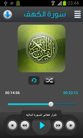 Holy Quran  Maher Moagely 3.37 screenshot 651444