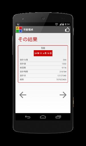 無料生活Appの年齢電卓 記事Game