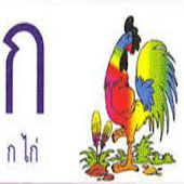 Thai Alphabet ฝึกท่อง ก ไก่