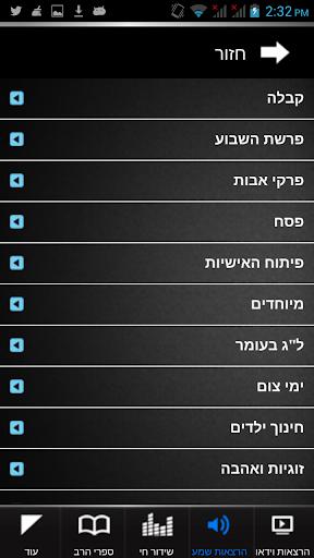 玩教育App|הרב זמיר כהן免費|APP試玩