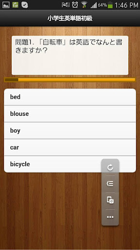 小学生が習う英単語